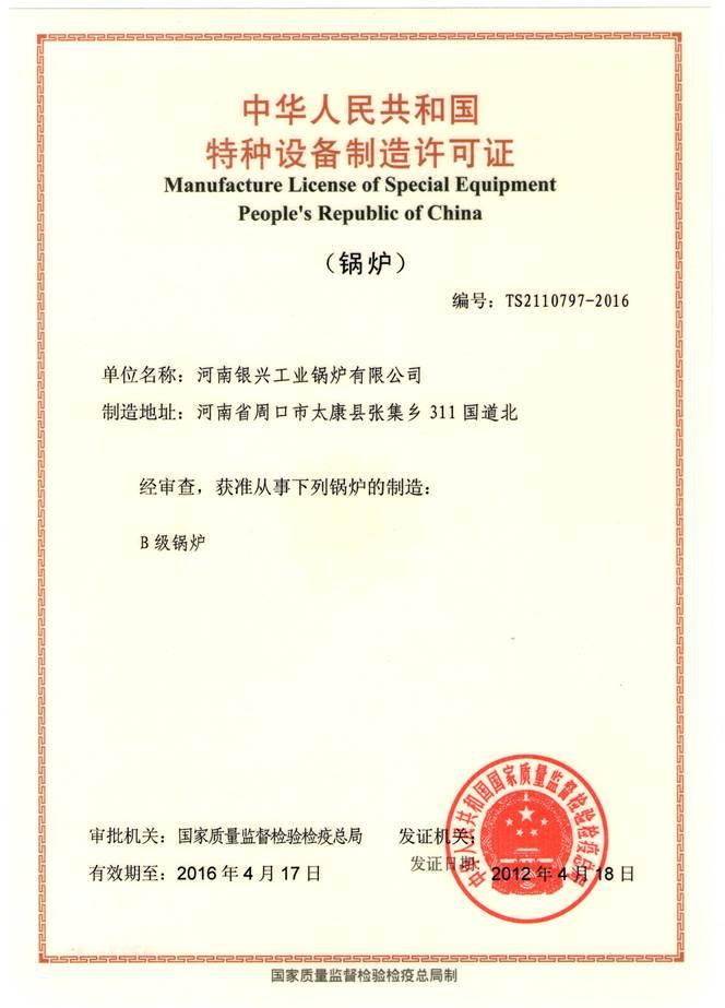 特种设备制造证书
